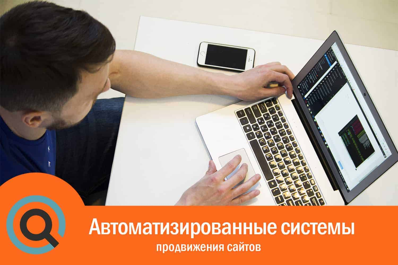 Автоматизированная система продвижения сайтов какая лучше сайт компании росток